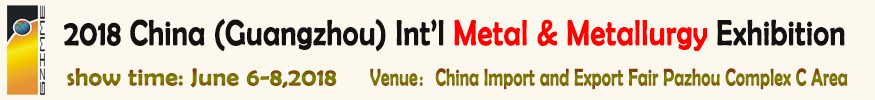 2018 China (Guangzhou) International Metal and Metallurgy Exhibition. Data: 6-8 June 2018. Lokalization: China Guangzhou, China Import and Export Fair Pazhou Complex C Area